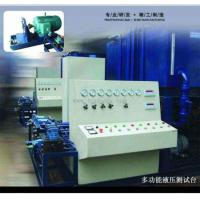 Buy cheap Hydraulic pump and motor test bench from wholesalers