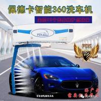 Buy cheap PDK Fully Automatic Car Wash Machine from wholesalers