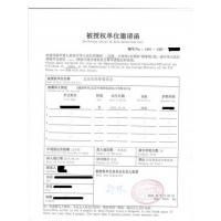Wholesale Visa Invitation Letter from china suppliers