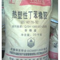 Buy cheap SBS rubber product