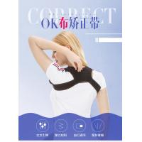 Buy cheap OK cloth shoulder and back support belt for posture correct Adult children can be customized with posture correction from wholesalers