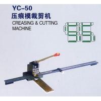 Buy cheap Professional Matrix Cutting Machine Portable To Cut Creasing Matrix from wholesalers