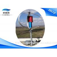 Buy cheap Maglev Vertical Home Power Solution With Wind Tunnel Test for Home Use from wholesalers