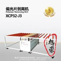 Quality Polarizer Removing Machine XCP32-J3 for sale