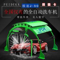 Buy cheap Pdk Intelligent Robot Touchless Car Wash Equipment J-30 from wholesalers
