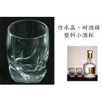 Buy cheap Crystal Look Plastic Wine Cup from wholesalers