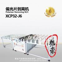 Polarizer Removing Machine XCP32-J6 Manufactures