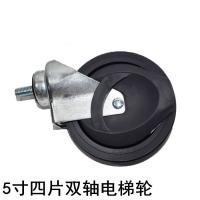 Buy cheap Elevator Shopping Cart Caster Wheels 5 Inch 4 Piece 70kg Dynamic Weight from wholesalers