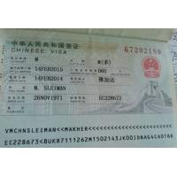 Buy cheap China visa service、open HK company from wholesalers