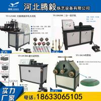 Buy cheap Professional Wrought Iron Machine Heavy Duty Round Tube Embossing 380V from wholesalers
