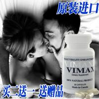 Buy cheap Vimax Extender Pills With 60 Capsules For Men Penis Enlargement Of Vimax Pills Canada from wholesalers