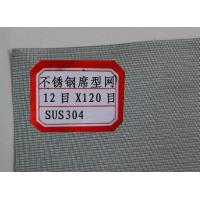 Buy cheap 12*120 Mesh SUS304 Stainless Steel plain Dutch Weave Wire Mesh for Gas-Liquid Separation/filter from wholesalers
