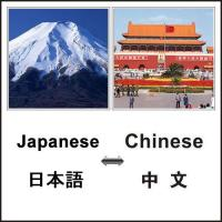Buy cheap Japanese Translation Services by Native Speakers from wholesalers