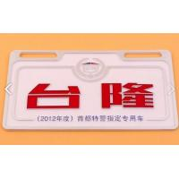 Buy cheap Vintage Engraved Car Licence Plate Embossing Private Car Number Plates from wholesalers