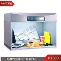 China P60+ new version d65 color light box colour assessment cabinet colour matching booth with D65, TL84, UV, F, CWF, TL83 on sale