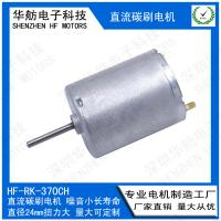 Buy cheap 7V DC Brush Type Dc Motor , High Torque Brushed Dc Motor Stable Performance from wholesalers