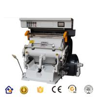 Buy cheap Hot foil stampping machine from wholesalers