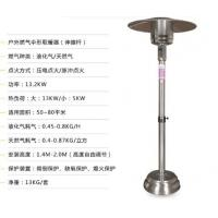 Buy cheap Commercial 46000 BTU Round Patio Heater For Garden All Season Warmth from wholesalers