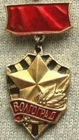 Buy cheap Golden Plating Military Award Badge Army Police Badge With Soft Enamel from wholesalers