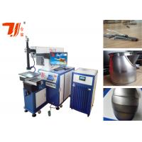 Buy cheap Water Cooling Automatic Laser Welding Machine , Yag Laser Welding Machine from wholesalers