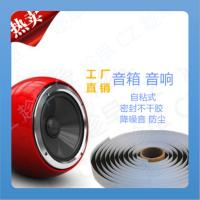 Buy cheap 5mm black butyl puppy tape sealing tape intelligence sound box hole filled with loudspeaker sealant stripe from wholesalers