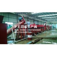 Waste PP PE film, sheet, plate washing line Plastic Recycling Machines Manufactures