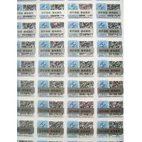 Wholesale Anti - Counterfeit Security Paper Label Stickers High Technology QR Code from china suppliers