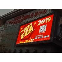 Buy cheap Fixed Installation Led Advertising Screen Projects 256mmX128mm P8 Outdoor product