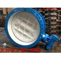Buy cheap Large Diameter Triply-eccentric Butterfly Valve with RF Flanged Connection from wholesalers