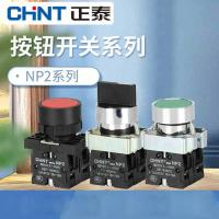 Buy cheap Chint Push Button NP2 Industrial Electrical Controls Illuminated Flush Head 24v 230v 1NO1NC from wholesalers