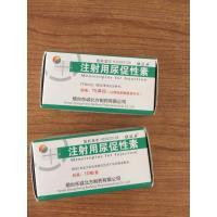 Buy cheap Medicine Grade Hmg Powder Injection Human Menotrophins Gonadotrophin 99% Purity product