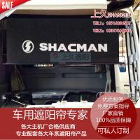 Buy cheap Shaanxi Automobile Group truck sunshade curtain supplier Shanghai Jiuyi from wholesalers