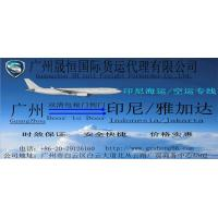 Buy cheap offer China shipping to Indonesia door to door freight forwarder from wholesalers