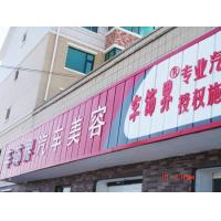 China Baicheng Outoluce chain of auto service shop on sale