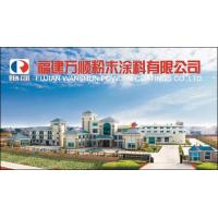 Fujian Wanshun Powder Coatings Co., Ltd.
