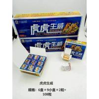 Buy cheap Hu Hu Sheng Wei Natural Male Enhancement Pills Safe Effective For Adult product