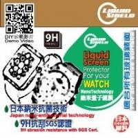 Buy cheap Liquid Shield 9h Screen Protector for Watch / Smart Watch(All models applicable) RoHS 9H from wholesalers