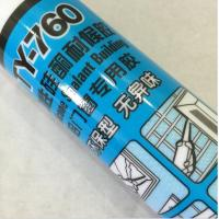 Wholesale Middle Grade Fast Cure Glass Silicone Sealant  Sealing Thixotropy from china suppliers