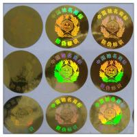Buy cheap Warranty void destructible hologram sticker label,laser anti-counterfeit hologram labels, anti-fake 3d hologram sticker from wholesalers