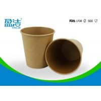Buy cheap Brown Kraft 7oz Disposable Coffee Cups With Lids , Durable Small Paper Coffee Cups product