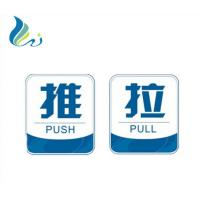 Buy cheap Pull Push Door Laser Sticker Hot Stamping Printable Logo Hologram System from wholesalers