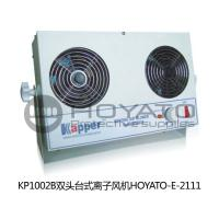 Buy cheap ESD Protected Ionizing Air Blower , KP1002B Double Head Desk Type ESD Air Ionizer from wholesalers