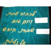 Buy cheap Embroidered Jewish Towel, Compressed Towels, Judaica Judaism Israel Fashion Accessories product