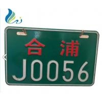 Buy cheap High Security Car Licence Plate Vehicle License Plate Engraved Antique Style from wholesalers