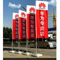 Buy cheap Wind Feather Banners Water Base Flag 30-200 For Mobile Phone Promotion from wholesalers