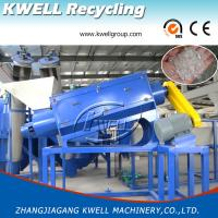 PET Bottles Crushing Washing Production Machine/Plastic Recycling Machine Manufactures