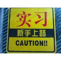 Buy cheap Robot Car Sticker (Caution) product