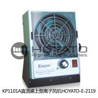 Buy cheap Small Size ESD Ionizer Blower Anti Static KP1101A DC Desktop Handheld Air Blower from wholesalers