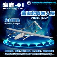 Buy cheap 2018 new design mapping surveillance long range long flight time real-time uav transmission uav for sale from wholesalers