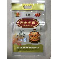 Buy cheap Portable Plastic Polypropylene Rice Bags Packaging Gravure Printing 0.01mm-0.3mm Thickness from wholesalers